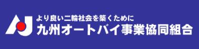 九州オートバイ事業協同組合